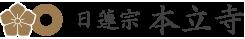 熊本市にある日蓮宗の宗教法人【本立寺】
